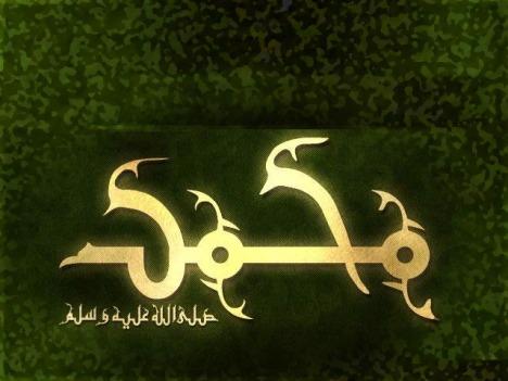 اللهم صل على محمد