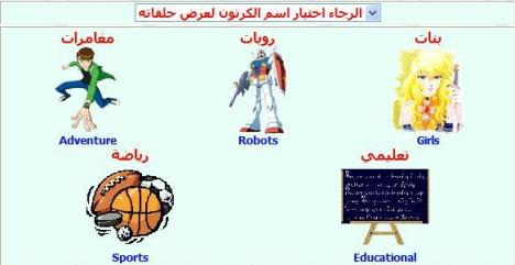 Arabic Cartoon Online
