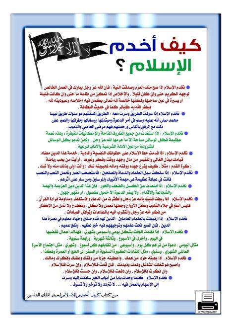 كيف تخدم الإسلام