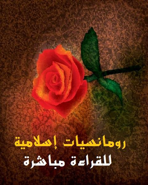 رومانسيات إسلامية